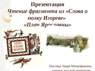 Презентация Чтение фрагмента из «Слова о полку Игореве» «Плач Ярославны» Пыст