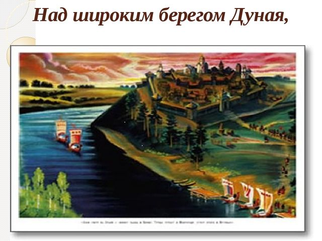 Над широким берегом Дуная,