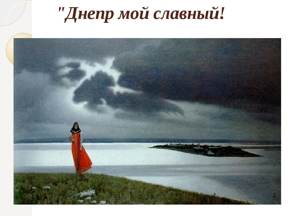 """""""Днепр мой славный!"""