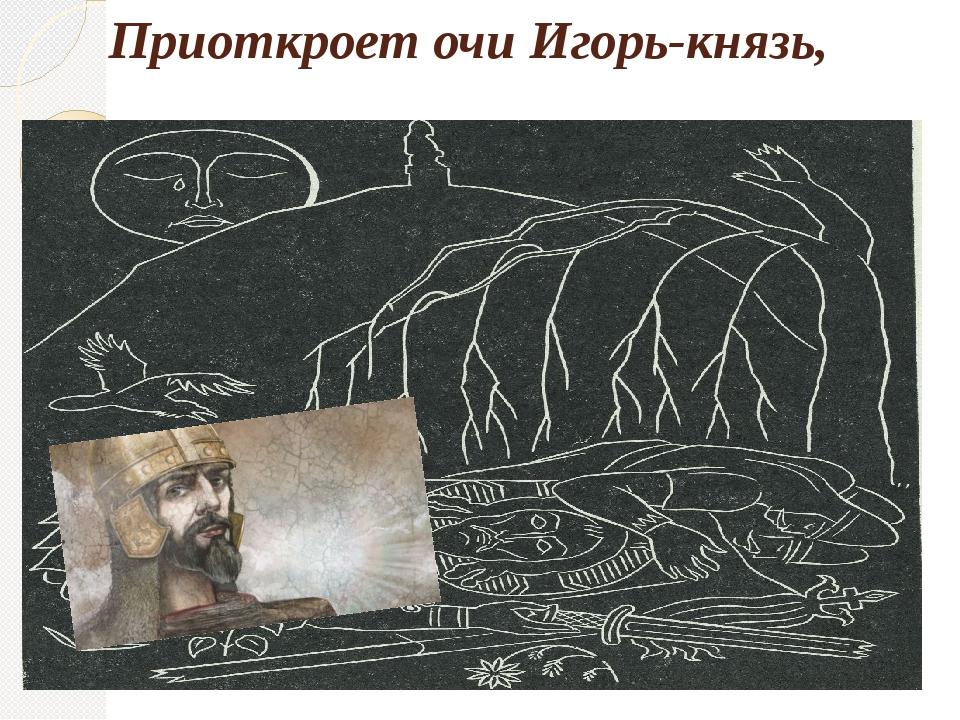 Приоткроет очи Игорь-князь,