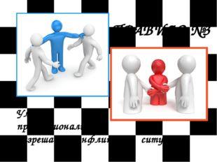 ПРАВИЛО №3 Умейте профессионально разрешать конфликтные ситуации