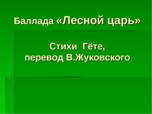 Баллада «Лесной царь» Стихи Гёте, перевод В.Жуковского