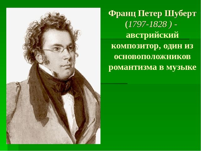 Франц Петер Шуберт (1797-1828 ) - австрийский композитор, один из основополож...