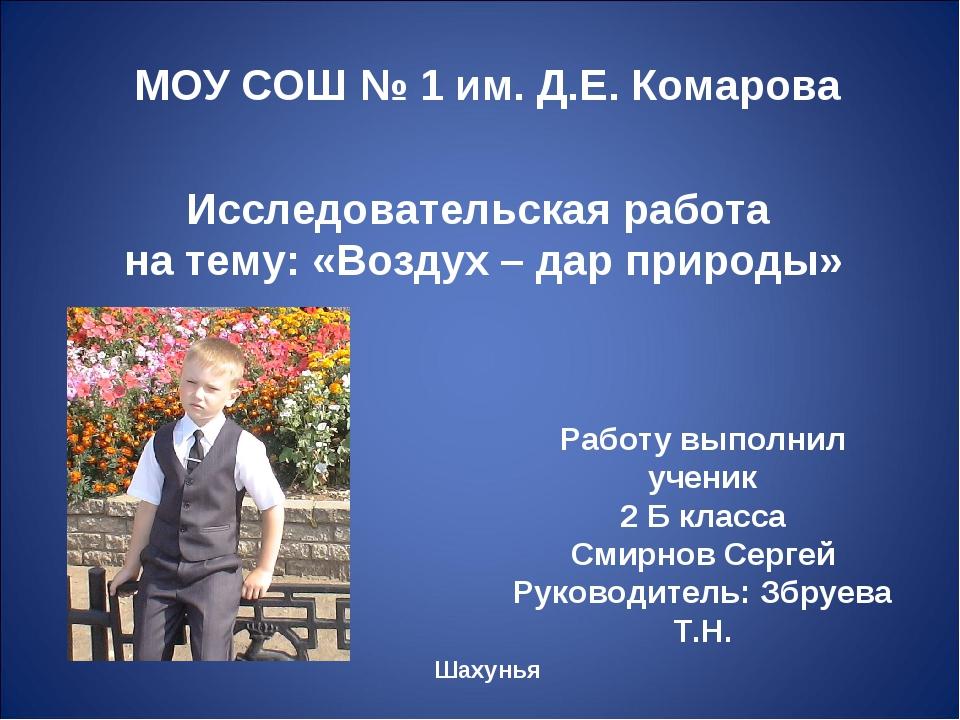 МОУ СОШ № 1 им. Д.Е. Комарова Исследовательская работа на тему: «Воздух – дар...