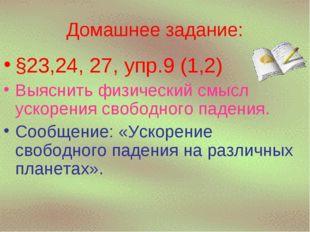 Домашнее задание: §23,24, 27, упр.9 (1,2) Выяснить физический смысл ускорения