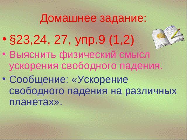 Домашнее задание: §23,24, 27, упр.9 (1,2) Выяснить физический смысл ускорения...