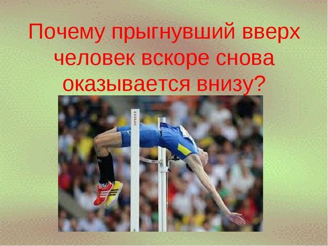 Почему прыгнувший вверх человек вскоре снова оказывается внизу?