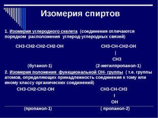 Изомерия спиртов 1. Изомерия углеродного скелета (соединения отличаются поряд