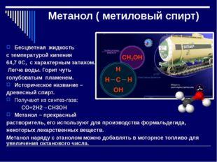 Метанол ( метиловый спирт) Бесцветная жидкость с температурой кипения 64,7 0