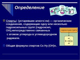 Определение Спирты́ (устаревшее алкого́ли) — органические соединения, содержа