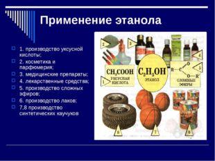 Применение этанола 1. производство уксусной кислоты; 2. косметика и парфюмери