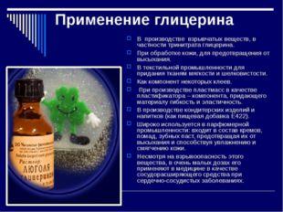 Применение глицерина В производстве взрывчатых веществ, в частности тринитрат