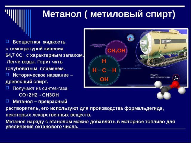 Метанол ( метиловый спирт) Бесцветная жидкость с температурой кипения 64,7 0...