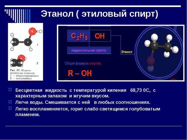 Этанол ( этиловый спирт) Бесцветная жидкость с температурой кипения 68,73 0С,...