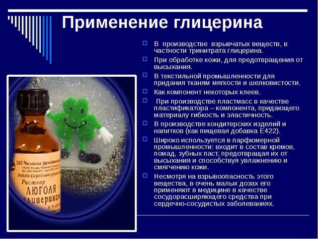 Применение глицерина В производстве взрывчатых веществ, в частности тринитрат...