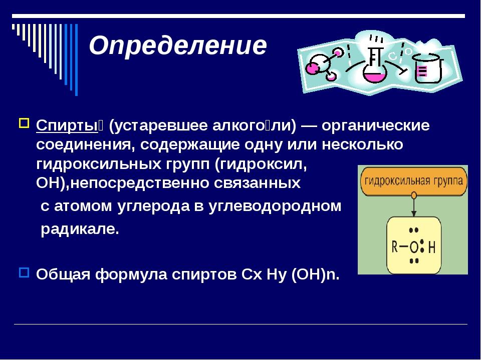 Определение Спирты́ (устаревшее алкого́ли) — органические соединения, содержа...