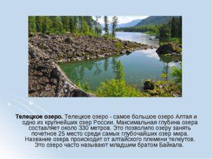Телецкое озеро. Телецкое озеро - самое большое озеро Алтая и одно из крупнейш