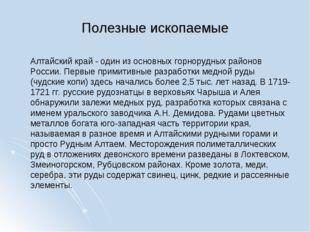 Полезные ископаемые Алтайский край - один из основных горнорудных районов Рос