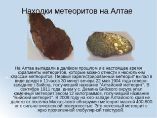 Находки метеоритов на Алтае На Алтае выпадали в далёком прошлом и в настоящее