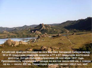 Алтайский край расположен на юго-востоке Западной Сибири между 50 и 55 градус