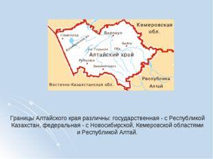 Границы Алтайского края различны: государственная - с Республикой Казахстан,