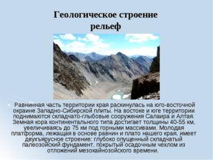 Геологическое строение рельеф Равнинная часть территории края раскинулась на