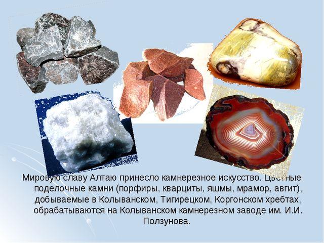 Мировую славу Алтаю принесло камнерезное искусство. Цветные поделочные камни...