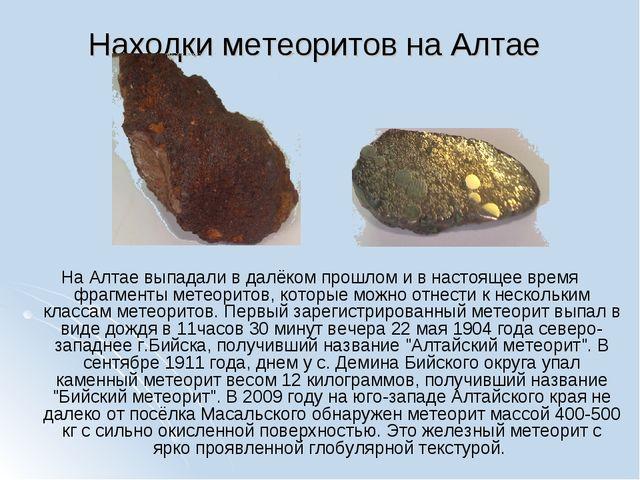 Находки метеоритов на Алтае На Алтае выпадали в далёком прошлом и в настоящее...