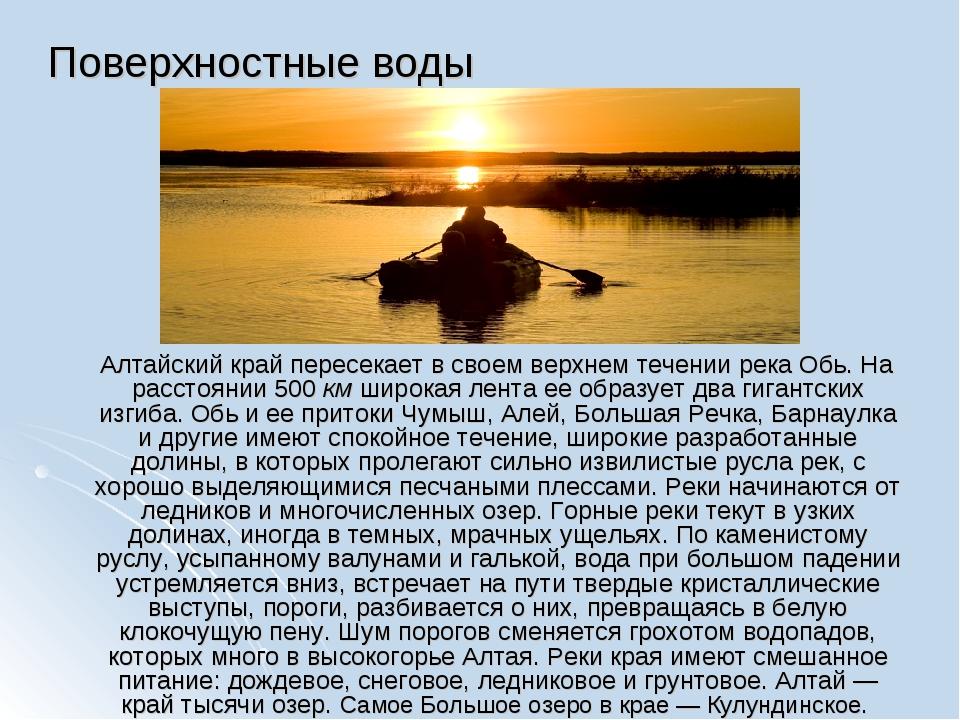 Поверхностные воды Алтайский край пересекает в своем верхнем течении река Обь...
