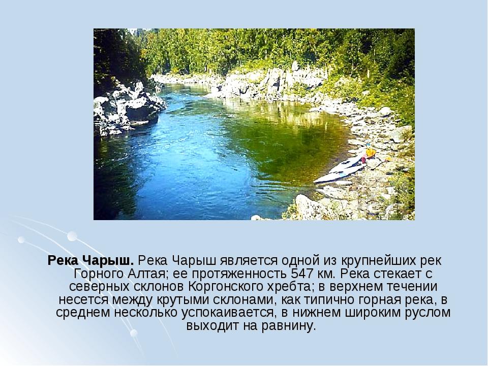Река Чарыш. Река Чарыш является одной из крупнейших рек Горного Алтая; ее про...