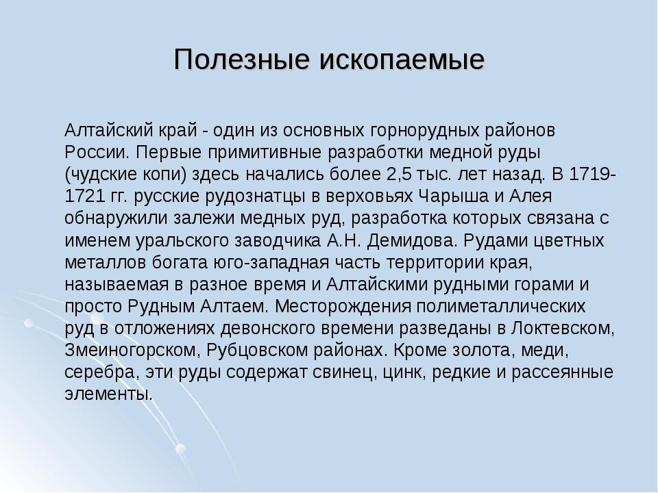 Полезные ископаемые Алтайский край - один из основных горнорудных районов Рос...