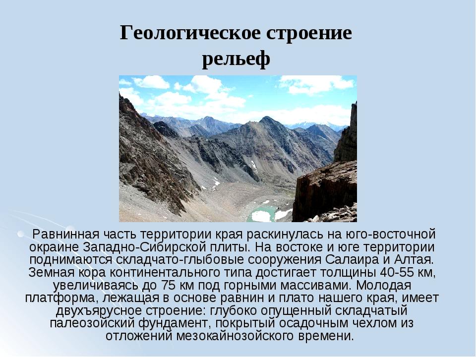 Геологическое строение рельеф Равнинная часть территории края раскинулась на...