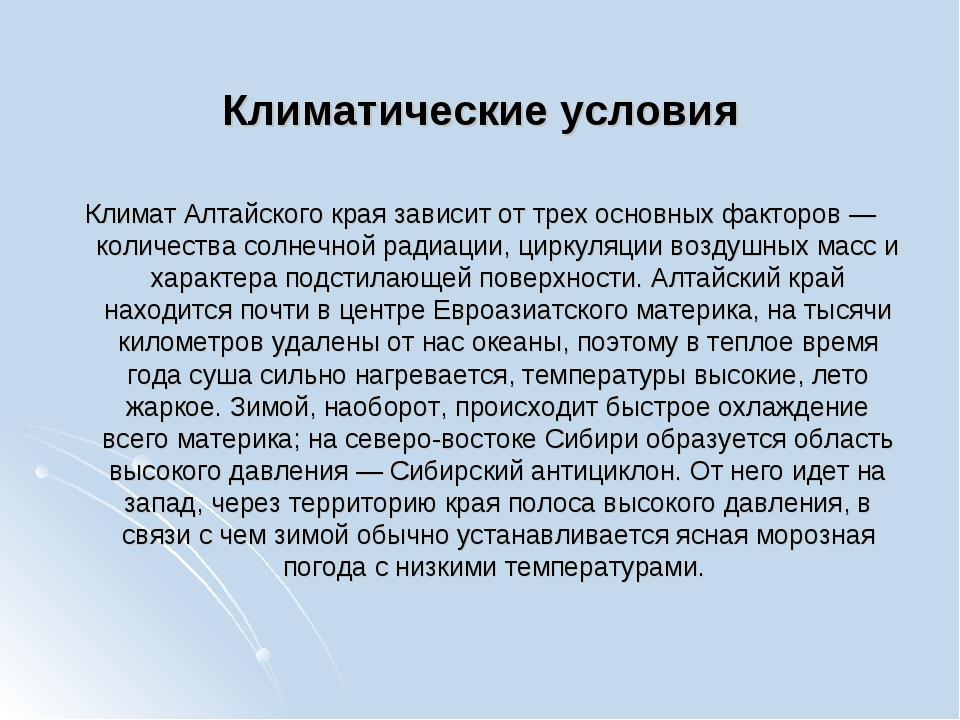 Климатические условия Климат Алтайского края зависит от трех основных факторо...
