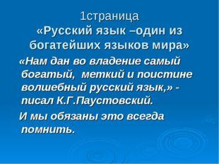 1страница «Русский язык –один из богатейших языков мира» «Нам дан во владение