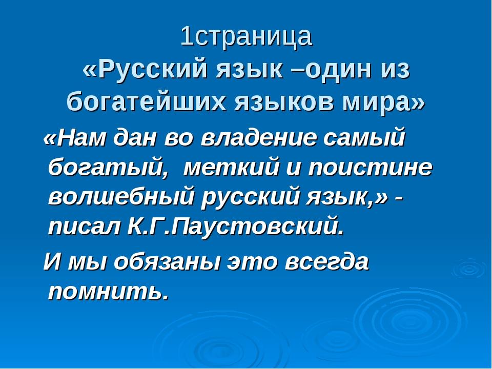 1страница «Русский язык –один из богатейших языков мира» «Нам дан во владение...
