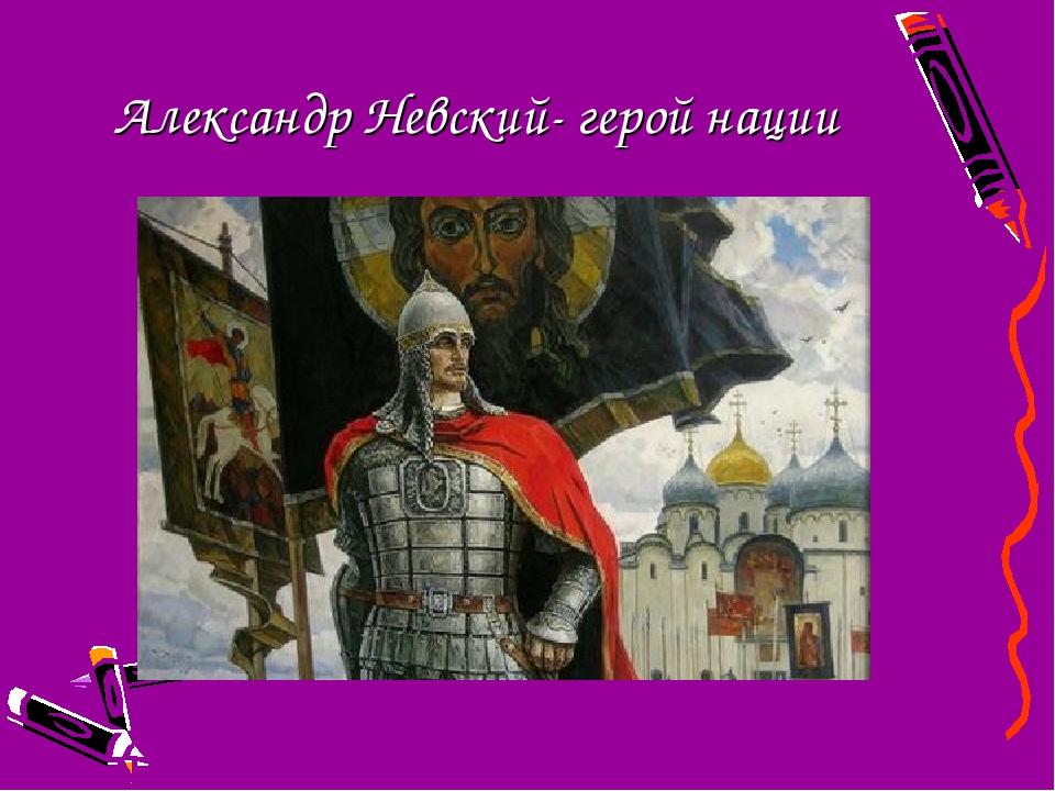 Александр Невский- герой нации