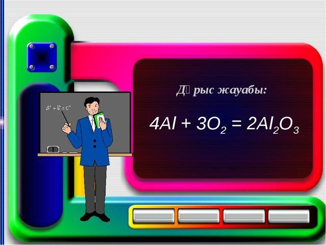 Дұрыс жауабы: 4Al + 3O2 = 2Al2O3