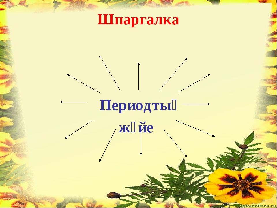 Шпаргалка Периодтық  жүйе