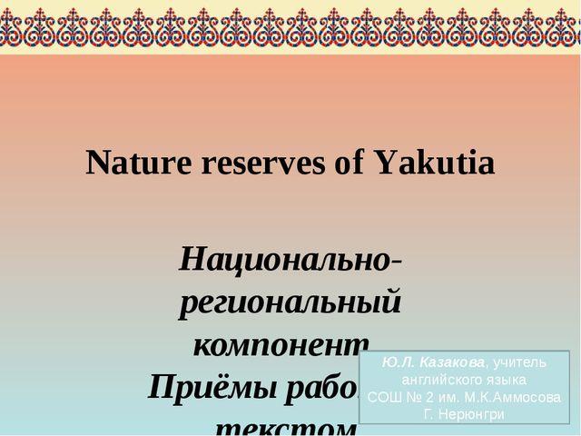 Nature reserves of Yakutia Национально-региональный компонент. Приёмы работы...