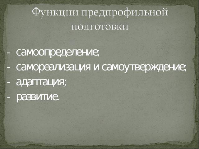 - самоопределение; - самореализация и самоутверждение; - адаптация; - развитие.