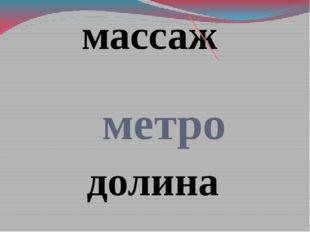 метро массаж долина