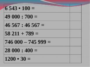 6 543 • 100 = 49 000 : 700 = 46 567 : 46 567 = 58 211 + 789 = 746 000 – 745
