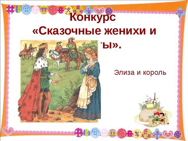 Конкурс  «Сказочные женихи и невесты».