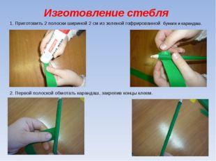 1. Приготовить 2 полоски шириной 2 см из зеленой гофрированной бумаги и кара