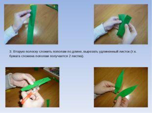3. Вторую полоску сложить пополам по длине, вырезать удлиненный листок (т.к.