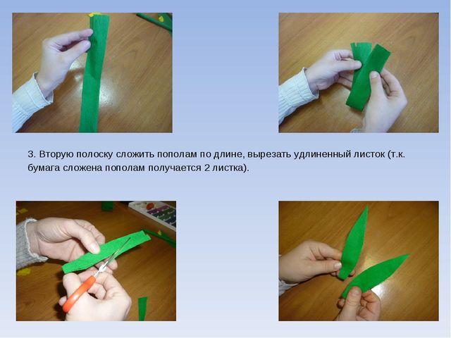 3. Вторую полоску сложить пополам по длине, вырезать удлиненный листок (т.к....