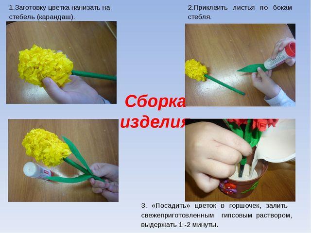 Сборка изделия 1.Заготовку цветка нанизать на стебель (карандаш). 2.Приклеить...