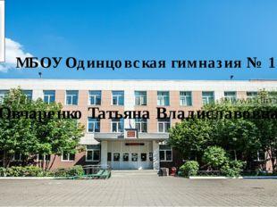 МБОУ Одинцовская гимназия № 14 Овчаренко Татьяна Владиславовна классный руко