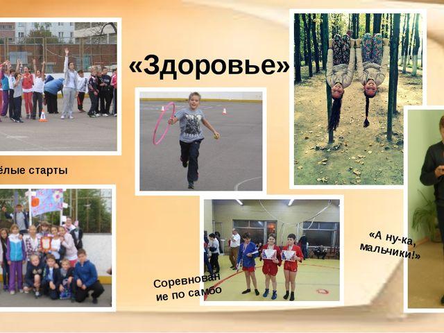 «Здоровье» Весёлые старты Соревнование по самбо «А ну-ка, мальчики!»
