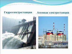 Гидроэлектростанция Атомная электростанция